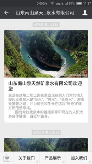 山东南山泉水业