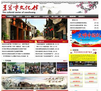 枣庄市文化馆