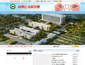 枣庄市山亭区人民医院