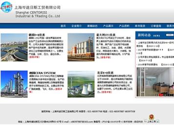 上海岑途日斯工贸有限公司