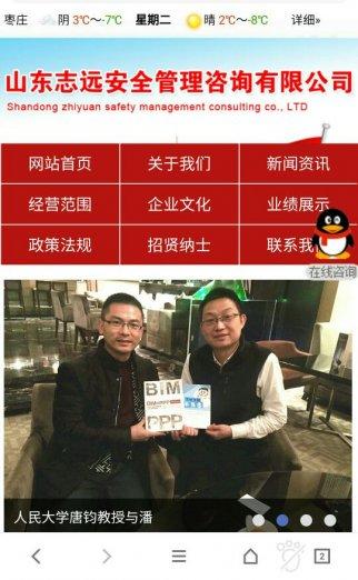 山东志远安全管理咨询有限公司